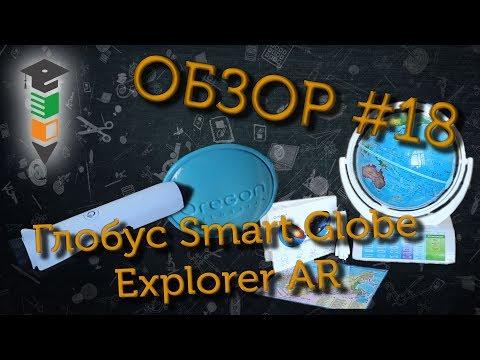 Обзор #18 Интерактивный глобус Smart Globe Explorer AR