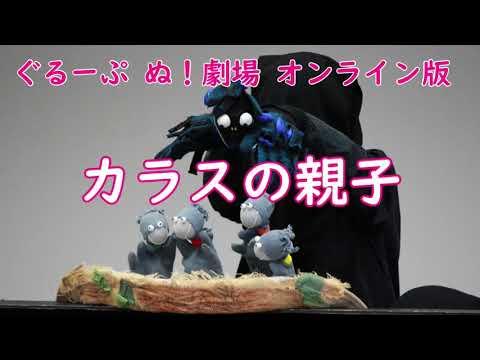 ぐるーぷ ぬ!劇場 オンライン版「カラスの親子」