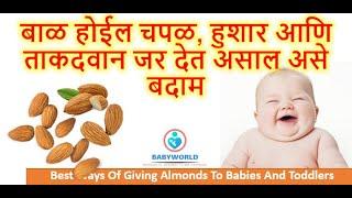बाळाच्या बौद्धिक विकासासाठी आणि योग्य वजन वाढीसाठी असे द्या बदाम | Almonds For Babies & Toddlers