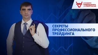СЕКРЕТЫ ПРОФЕССИОНАЛЬНОГО ТРЕЙДИНГА С АНДРЕЕМ ГАЦЕНКО, НЕДЕЛЯ 47
