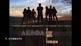 Группа Альфа - Суббота