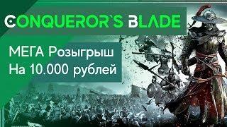 Conqueror`s Blade - МЕГА Розыгрыш наборов на 10 000 рублей