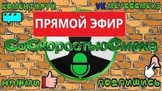 ЛУЧШИЕ ПРИКОЛЫ 2018ССС/Премиум/Прямой Эфир