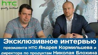 Эксклюзивное интервью президента HTC Андрея Кормильцева и директора по продуктам Николая Блохина