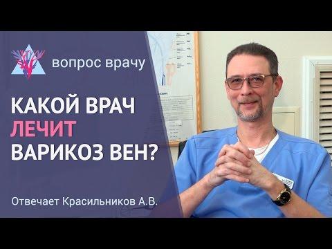 Какой врач лечит варикоз