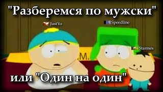 """""""Разберемся по мужски"""" или """"Один на один"""". Lineage 2 Russia: Salvation, Айрин"""