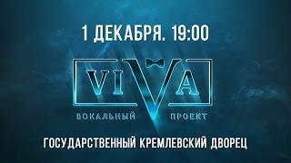 Вокальный проект ViVA / 1 декабря концерт в Кремле