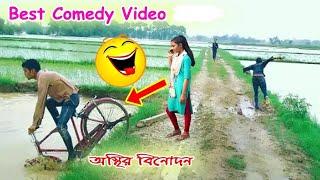 Best Funny Videos 2019😂😂 অস্থির ফানি ভিডিও😂 New Comedy Videos_Funny Video Clips EP 80 By Furti TV