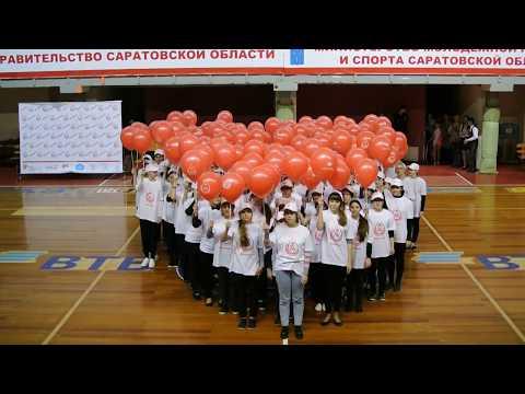 """Саратов 20 02 2018 - Спортивно-патриотическое мероприятие """"Я твой донор"""""""