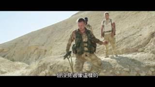 絕地戰場電影劇照4