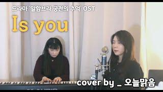 [PIANO COVER] Ailee(에일리) - Is you (드라마 '알함브라 궁전의 추억' OST)