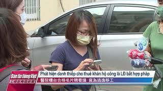 Đài PTS – bản tin tiếng Việt ngày 1 tháng 10 năm 2021