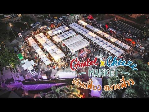 GAMBOL X CHEEZE MARKET @CentralPlaza KhonKaen
