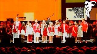 Детский хор Академии популярной музыки Игоря Крутого - Нарисуй