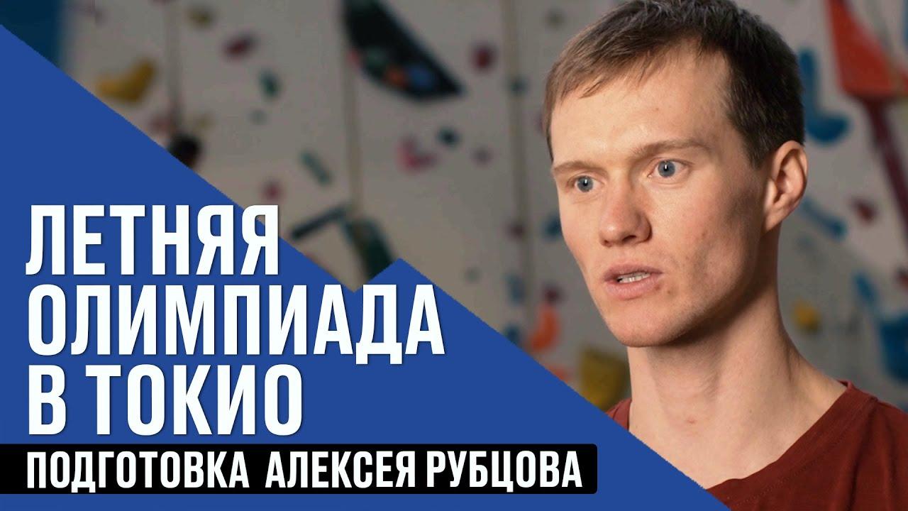 Подготовка Алексея Рубцова к летней Олимпиаде Токио 2020