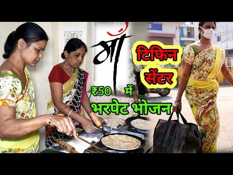 ₹50 में भरपेट थाली । मां टिफिन सेंटर । Unlimited Food  ₹50 at MAA Tiffin Center l Indore Best Food