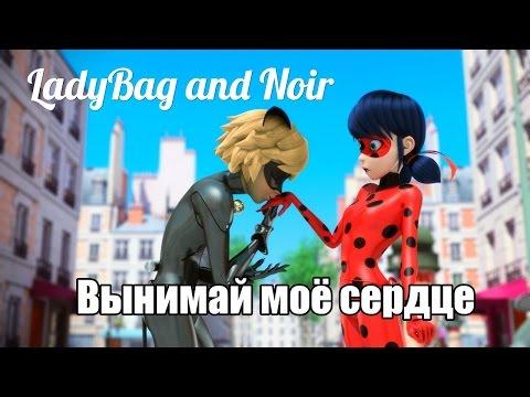 LadyBag & Cat Noir - ||Вынимай моё сердце||