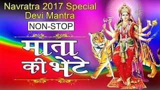 Navratra Special Devi Mantra