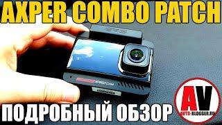 AXPER COMBO PATCH. КОМБО С ПАТЧ антенной - мой отзыв