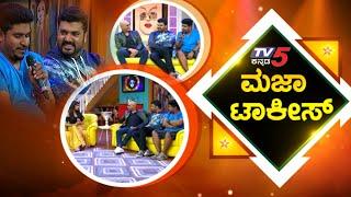 Maja Talkies Kannada Comedy Show | Srujan Lokesh | Kuri Prathap | TV5 Kannada