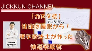 YOUTUBER JICKKUN CHANNEL様のKANUDA枕商品紹介