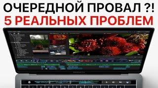 Пять РЕАЛЬНЫХ проблем нового MacBook Pro с Touch Bar! ОЧЕРЕДНОЙ ПРОВАЛ?!