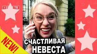 ИСКАНДАРОВА НОВЫЕ ВАЙНЫ - ЛУЧШИЕ ЖЕНСКИЕ ВАЙНЫ / УГАР!