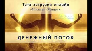 Тета-загрузки ДЕНЕЖНЫЙ ПОТОК (demo)