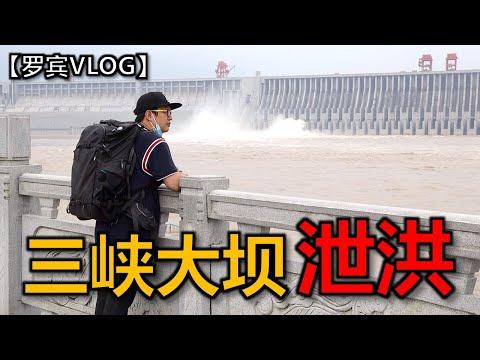 【罗宾VLOG】洪水来了 难得一见三峡大坝泄洪现场