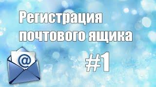 Как зарегистрировать почтовый ящик на mail.ru.Работа с электронной почтой #1