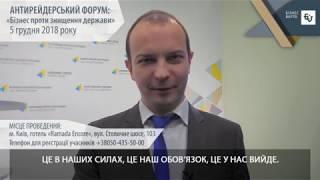 """Єгор Соболєв запрошує на Антирейдерський Форум """"Бізнес проти знищення Держави"""""""