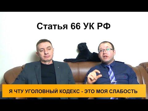 Статья 66 УК РФ. Назначение наказания за неоконченное преступление