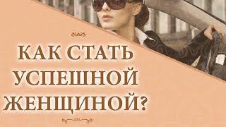 Как стать успешной женщиной и ВСЕГДА добиваться желаемого? | Школа Юлии Новиковой