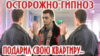Человек Подарил Свою Квартиру под Гипнозом / Давай Разыграем Твоего Друга Пранк   Boris Pranks