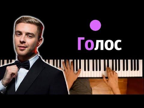 Егор Крид - Голос ● караоке | PIANO_KARAOKE ● ᴴᴰ + НОТЫ & MIDI