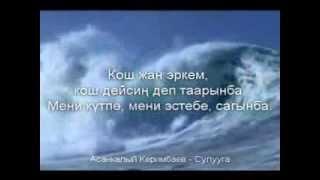 Асанкалый Керимбаев Сулууга