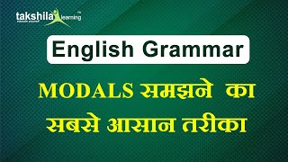 MODALS ENGLISH GRAMMAR - MODALS – Use of Can/Could/May/Might | modals trick |  modals for ssc, cgl.