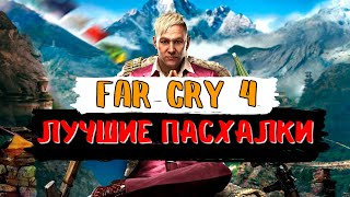 FAR CRY 4 | Пасхалки и Секреты