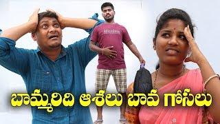 బామ్మరిది ఆశలు  బావగోసలు #05 Bammardi Asalu Bavagosalu  Telugu Shortfilm By Mana Palle A 2 Z