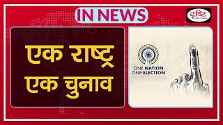 ONE NATION, ONE ELECTION  - IN NEWS I Drishti IAS