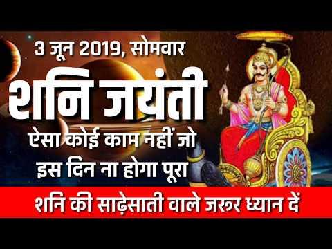 Shani Jayanti 2019 : शनि जयंती 3 जून को, ऐसा कोई काम नहीं जो इस दिन पूरा ना हो