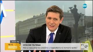 Плевнелиев: Президентът Радев се държи като подбудител на протестите (15.11.2018г.)