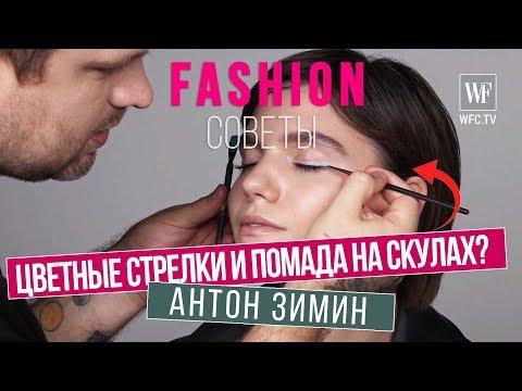 Тренды макияжа 2019 | Ведущий визажист M.A.C Антон Зимин | Fashion советы