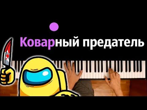 @ULTRA GOOSE  - Коварный предатель● караоке   PIANO_KARAOKE ● ᴴᴰ + НОТЫ & MIDI
