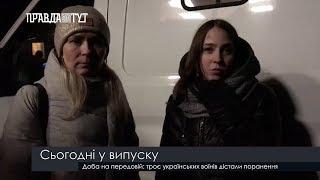 Випуск новин на ПравдаТут за 15.02.19 (13:30)