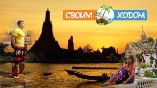 Смотреть онлайн Достопримечательности Бангкока, Таиланд