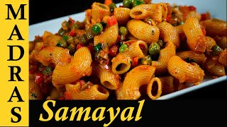 Macaroni Pasta Recipe in Tamil | How to make Pasta at home without sauce | Veg Pasta in Tamil