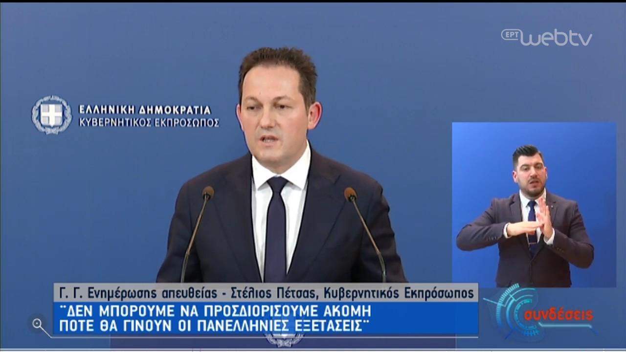 Ενημέρωση του κυβερνητικού εκπροσώπου Στ. Πέτσα   30/03/2020   ΕΡΤ