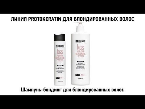 Шампунь-бондинг PROTOKERATIN для блондированных волос
