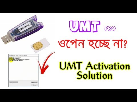 UMT+NCK ওপেন না হওয়ার কারন দেখেনিনি  UMT Activation Done - Ultimate Multi Tool - QcFire Not Open